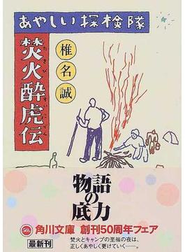 あやしい探検隊焚火酔虎伝(角川文庫)