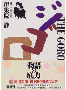 ジゴロ(角川文庫)