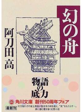 幻の舟(角川文庫)