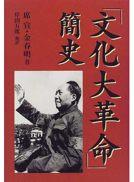 「文化大革命」簡史