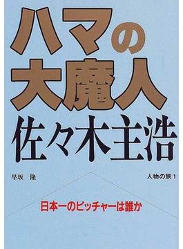 ハマの大魔人佐々木主浩 日本一のピッチャーは誰か