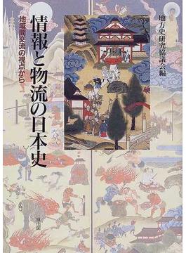 情報と物流の日本史 地域間交流の視点から