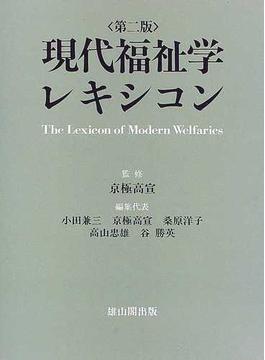 現代福祉学レキシコン 第2版