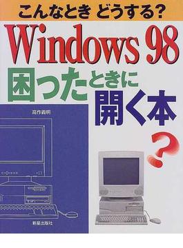 こんなときどうする?Windows98困ったときに開く本