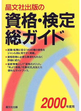 晶文社出版の資格・検定総ガイド 2000年度用