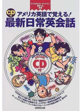CD付アメリカ英語で覚える!最新日常英会話