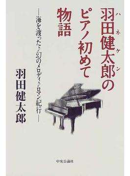 羽田健太郎のピアノ初めて物語 海を渡った 幻のメロディ ロマン紀行