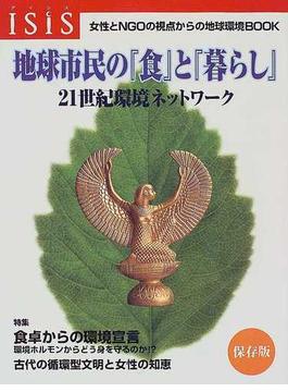 地球市民の『食』と『暮らし』 21世紀環境ネットワーク 特集食卓からの環境宣言 女性とNGOの視点からの地球環境BOOK 保存版