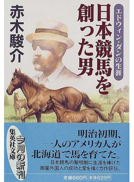 日本競馬を創った男 エドウィン・ダンの生涯(集英社文庫)