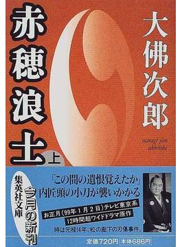赤穂浪士 上(集英社文庫)