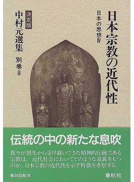 中村元選集 決定版 別巻8 日本の思想 4 日本宗教の近代性