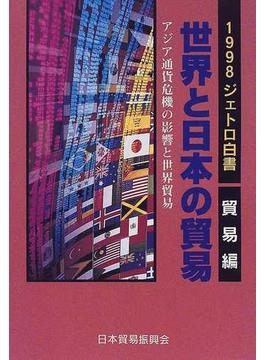 世界と日本の貿易 ジェトロ白書・貿易編 1998 アジア通貨危機の影響と世界貿易