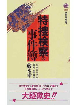 特捜検察の事件簿(講談社現代新書)