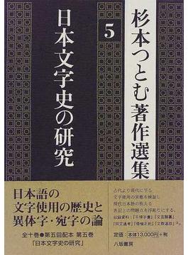 杉本つとむ著作選集 5 日本文字史の研究