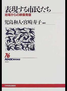 表現する市民たち 地域からの映像発信(NHKブックス)