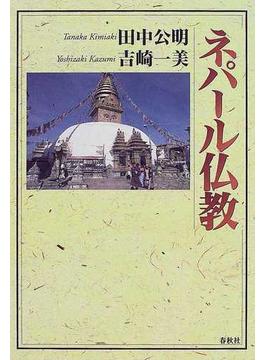 ネパール仏教