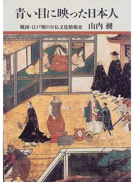 青い目に映った日本人 戦国・江戸期の日仏文化情報史
