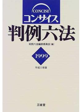 コンサイス判例六法 1999