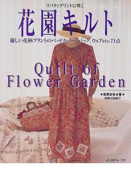 リバティプリントに咲く花園キルト 優しい花柄プリントのキルト