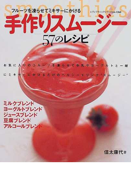 手作りスムージー フルーツたっぷりのヘルシードリンク57のレシピ