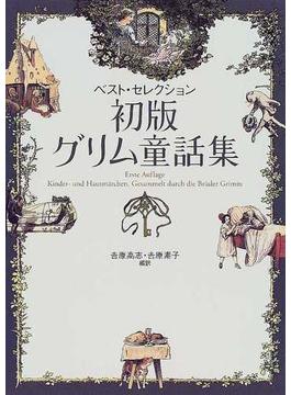 初版グリム童話集 ベスト・セレクション