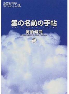 雲の名前の手帖