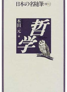 日本の名随筆 別巻92 哲学