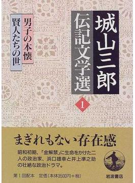 城山三郎伝記文学選 1