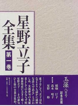 星野立子全集 第1巻 俳句 1