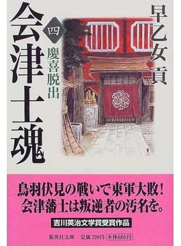 会津士魂 4 慶喜脱出(集英社文庫)