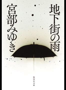 地下街の雨(集英社文庫)