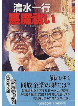 悪魔祓い(集英社文庫)