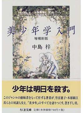美少年学入門 増補新版(ちくま文庫)