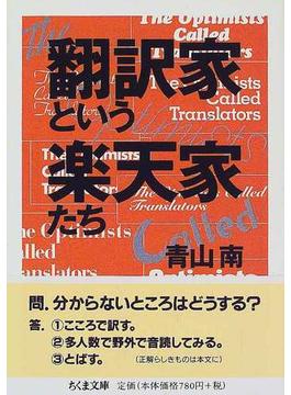 翻訳家という楽天家たち(ちくま文庫)