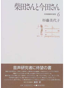 日本語音声の研究 6 柴田さんと今田さん