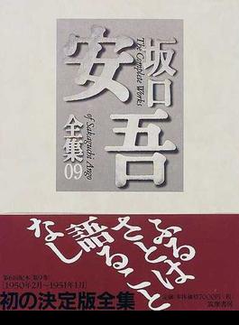 坂口安吾全集 09