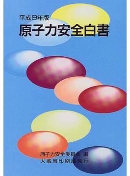 原子力安全白書 平成9年版