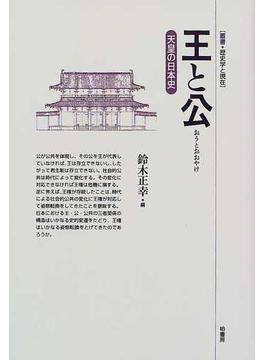 王と公 天皇の日本史