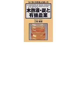 木酢液・炭と有機農業 「よく効く木酢液」の使い方