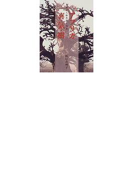 アフリカ喜・気・樹 太陽がくれた詩と写真