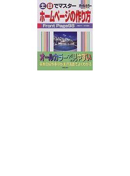 土日でマスターホームページの作り方 FrontPage 98