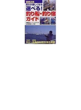 選べる!釣り船・釣り宿ガイド 関東近県 釣りが楽しくなる