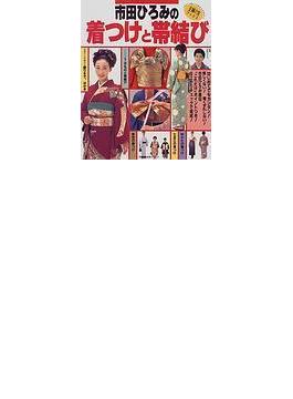 市田ひろみの着つけと帯結び 基本のきもの/振りそで/はかま/ゆかた/七五三(主婦の友生活シリーズ)