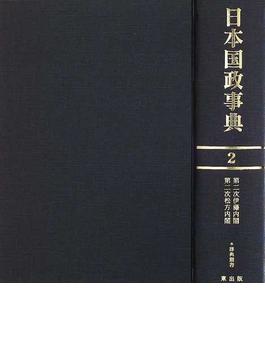 日本国政事典 復刻 2 第二次伊藤内閣 第二次松方内閣