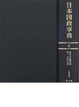 日本国政事典 復刻 4 第四次伊藤内閣 第一次桂内閣