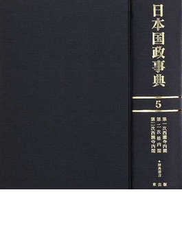 日本国政事典 復刻 5 第一次西園寺内閣 第二次桂内閣 第二次西園寺内閣