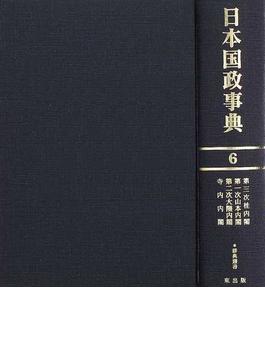 日本国政事典 復刻 6 第三次桂内閣 第一次山本内閣 第二次大隈内閣 寺内内閣