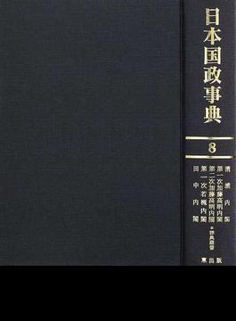 日本国政事典 復刻 8 清浦内閣 第一次加藤高明内閣 第二次加藤高明内閣 第一次若槻内閣 田中内閣