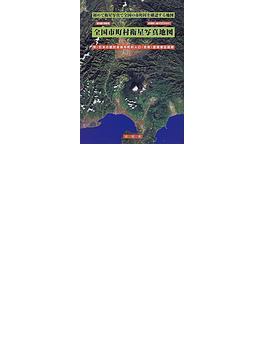 全国市町村衛星写真地図 初めて衛星写真で全国の市町村を確認する地図 創刊版1999