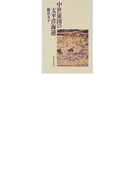 中世東国の太平洋海運